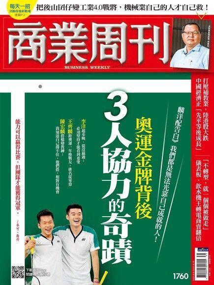 商業周刊 第1760期 2021/08/04