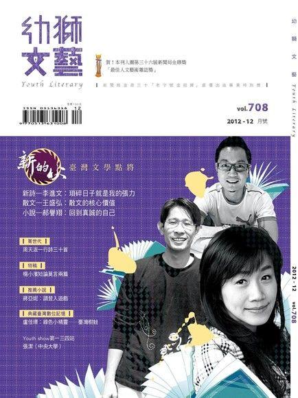 幼獅文藝 12月號/ 2012 第708期