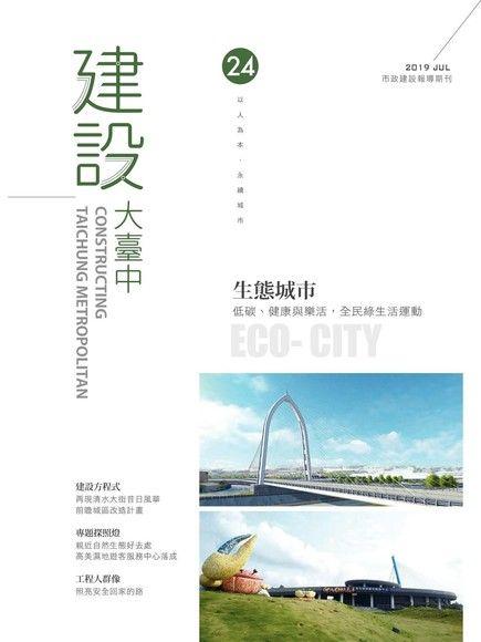 建設大臺中期刊 第24期