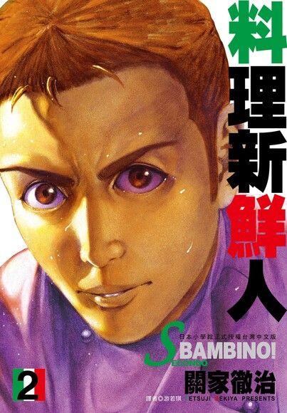 料理新鮮人SECONDO(02)