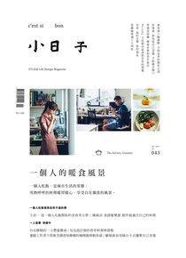 小日子享生活誌 11月號/2015 第43期