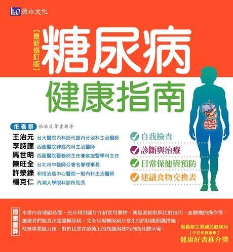 糖尿病健康指南【最新修訂版】