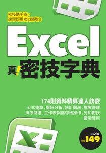 Excel 真.密技字典