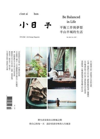 小日子享生活誌10月號/2017第66期