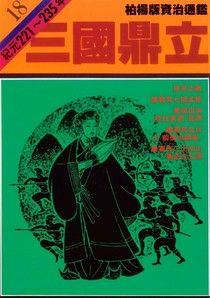 通鑑(18):三國鼎立