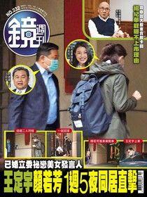鏡週刊 第232期 2021/03/10