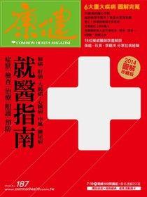 康健雜誌 06月號/2014 第187期