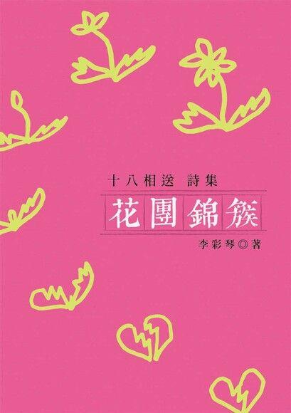 花團錦簇:十八相送詩集