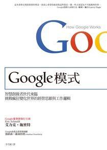 Google模式