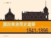 圖說香港歷史建築 1841-1896