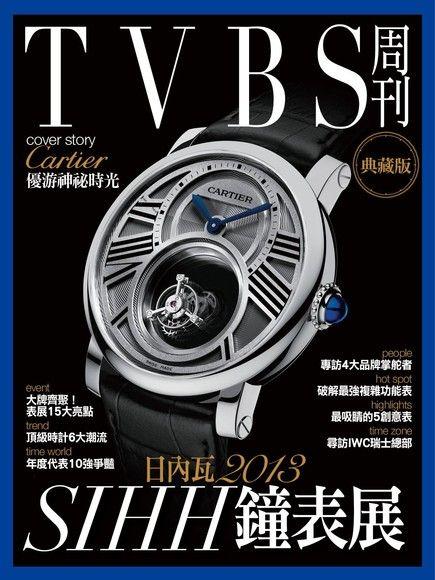 TVBS周刊 第804期 別冊