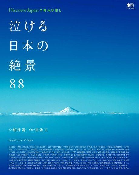 Discover Japan TRAVEL感動的日本絕景---88種【日文版】