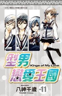 型男戀愛王國(11)