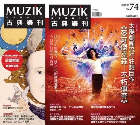 MUZIK古典樂刊 04月號/2013 第74期