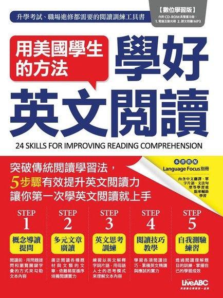 用美國學生的方法學好英文閱讀