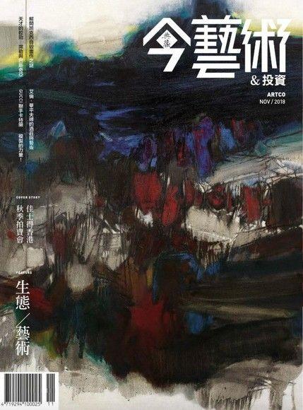 典藏今藝術&投資 11月號/2018 第314期