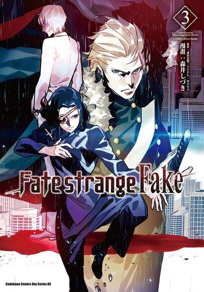 Fate/strange Fake (3)(漫畫)