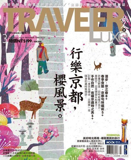 TRAVELER luxe旅人誌 03月號/2015 第118期