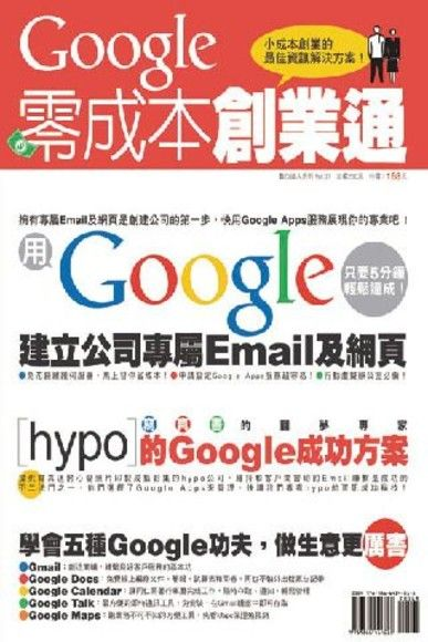 Google零成本創業通