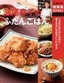 瀨尾幸子的每日料理(日文書)