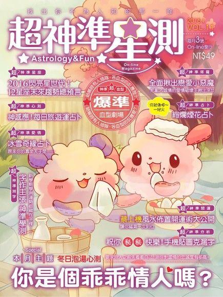 超神準星測誌 01月號/2016 第11期