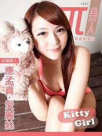兀美人:應孟真(愛麗絲)【美少女時代】[Kitty Girl]