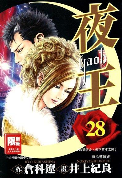 夜王(28)