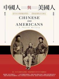 中國人與美國人:從同舟共濟到競爭對決,一段被忽視的共有歷史