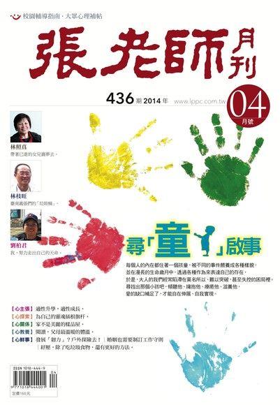張老師月刊2014年4月/436期