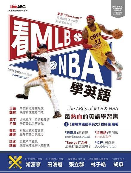 看MLB、NBA學英語(書+1片電腦互動光碟+含朗讀MP3功能)