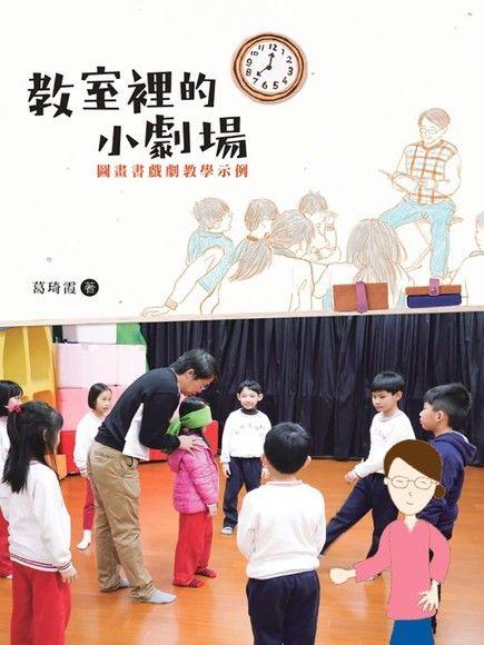教室裡的小劇場 : 圖畫書戲劇教學示例