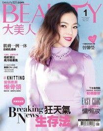 BEAUTY大美人誌2018年01月第173期