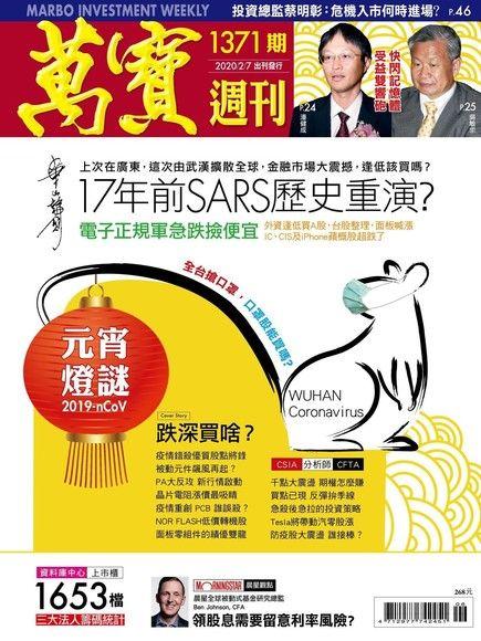 萬寶週刊 第1371期 2020/02/07