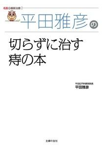 平田雅彥的不開刀能痊癒的痔瘡書(日文書)