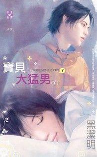 寶貝大猛男(下)【小肥肥的猛男日記 PART9】