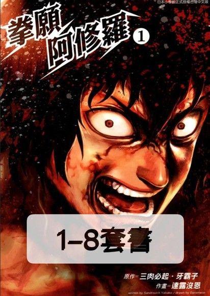 拳願阿修羅【1-8集套書】(尚未完結)