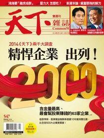 天下雜誌 第547期 2014/05/14