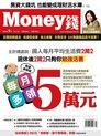 Money錢 09月號/2018 第132期