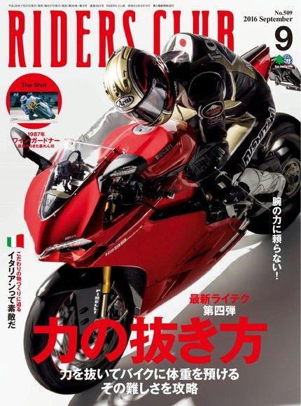 RIDERS CLUB 2016年9月號 No.509【日文版】