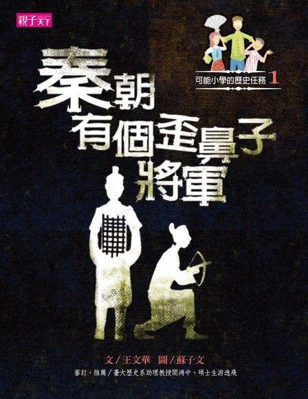 秦朝有個歪鼻子將軍(平裝)