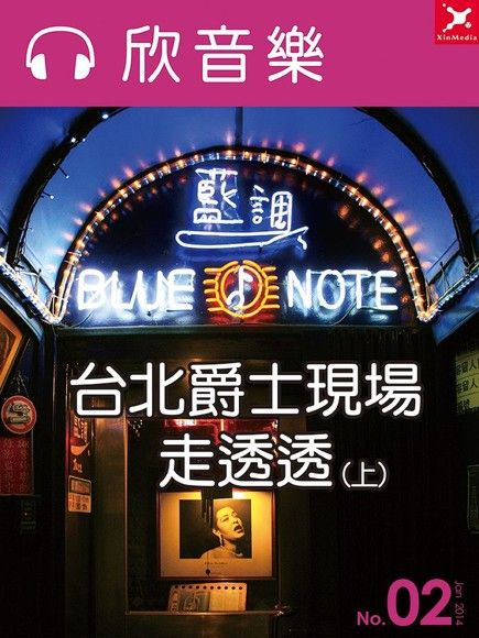 欣音樂02:台北爵士樂現場走透透(上)