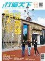 行遍天下旅遊雜誌 05月號/2016 第288期