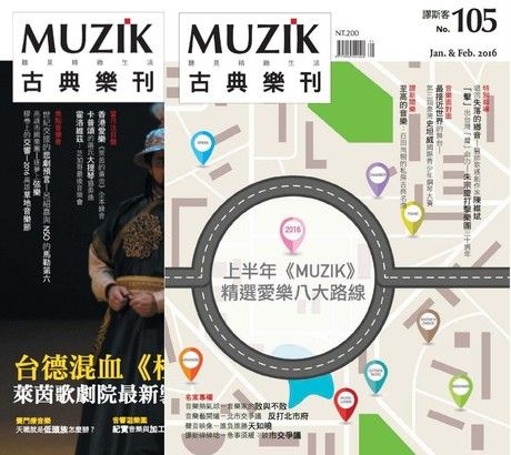 MUZIK古典樂刊 01月號/2016 第105期