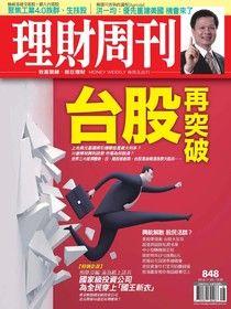 理財周刊 第848期 2016/11/25