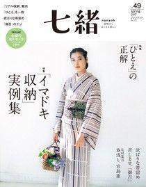 七緒 2017年春季號 Vol.49 【日文版】