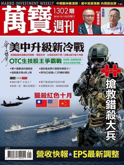 萬寶週刊 第1302期 2018/10/12