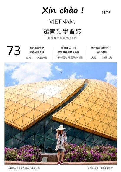 越語學習誌 07月號/2021 第73期