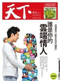 天下雜誌 第579期 2015/08/19
