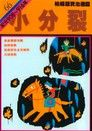 通鑑(66):小分裂