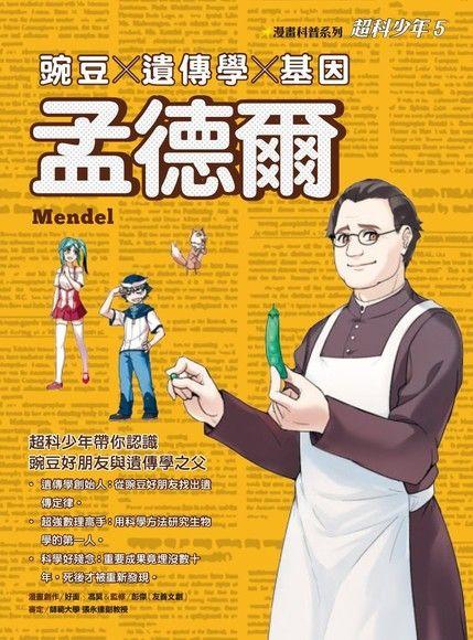 超科少年(5)孟德爾:豌豆×遺傳學×基因